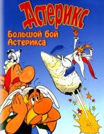 Большой бой Астерикса / Asterix et le coup du menhir (Asterix and the Big Fight) (1989)