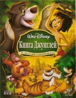 Книга джунглей / The Jungle Book (1967)