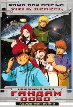 Мобильный воин Гандам 0080: Карманная война OVA / Mobile Suit Gundam 0080: A War in the Pocket (1989)