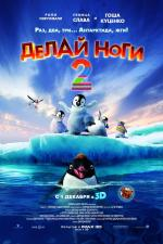 Делай ноги 2 / Happy Feet Two (2011)