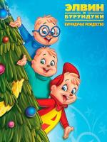 Элвин и бурундуки: Бурундучье Рождество / A Chipmunk Christmas (1981)