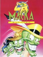 Маска / The Mask: Animated Series (1995)