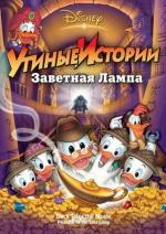Утиные истории: Заветная лампа / DuckTales: The Movie - Treasure of the Lost Lamp (1990)