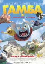 Гамба в 3D / Gamba: Ganba to nakamatachi (2016)