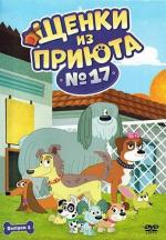 Щенки из приюта № 17 / Pound Puppies (2010)