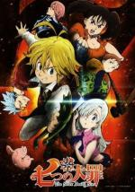 Семь смертных грехов / Nanatsu no Taizai: The Seven Deadly Sins (2014)