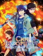 Синий Экзорцист / Ao no Exorcist (2011)