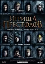 Игрища престолов / Purge of Kingdoms (2019)