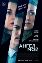 Ангел мой / Angel of Mine (2019)