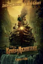 Круиз по джунглям / Jungle Cruise (2020)